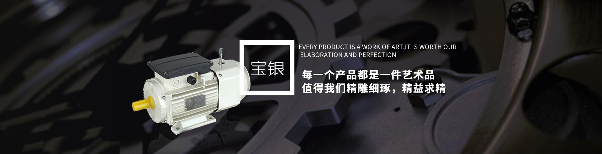 YS异步电动机,YZ异步电动机,三相微型异步电动机